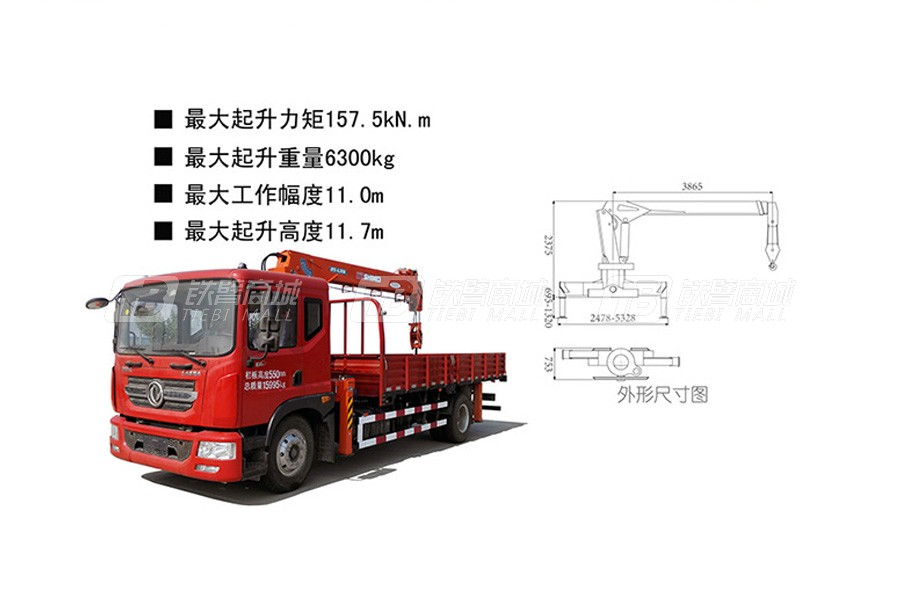 石煤QYS-6.3ⅢB四代6.3吨直臂起重机