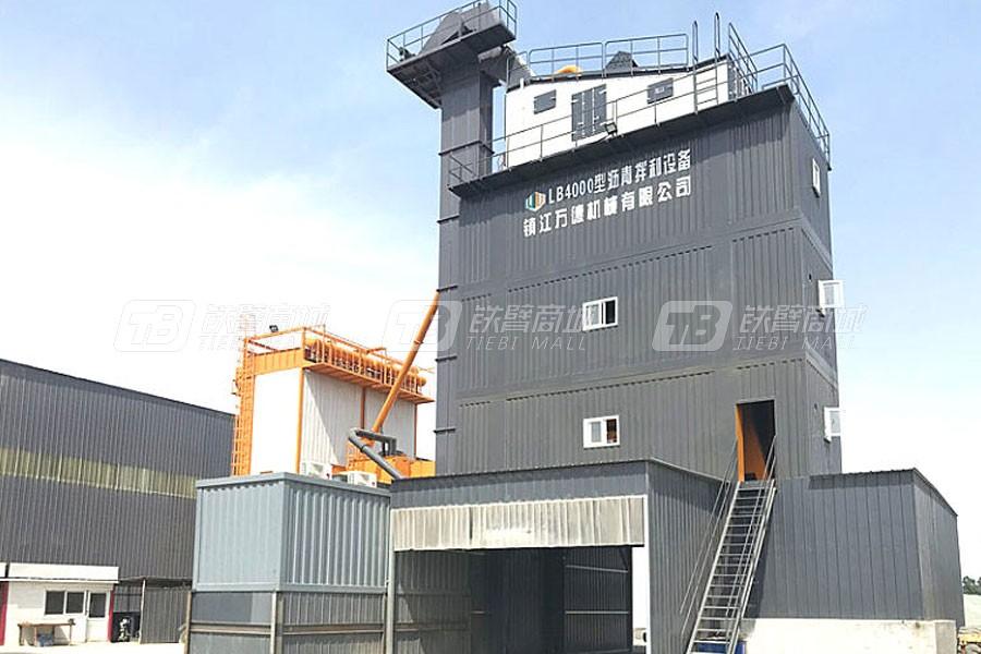 镇江万德LB4000H沥青混合料搅拌设备