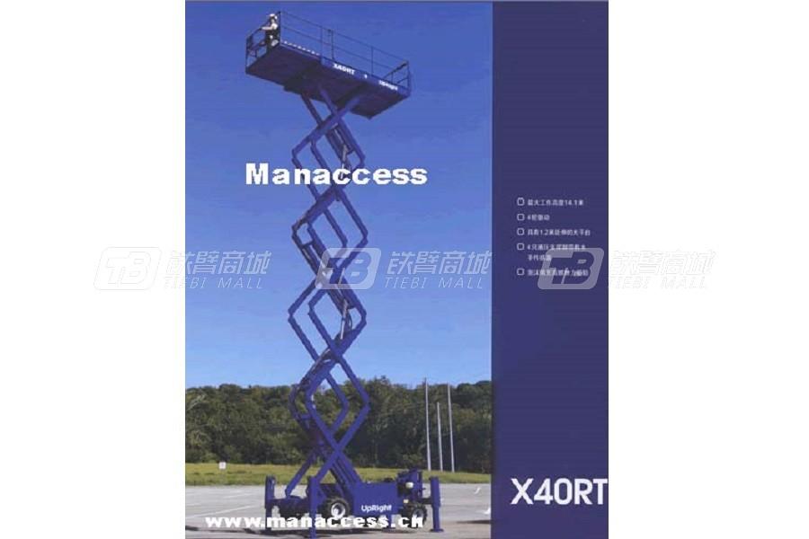 曼克斯X40RT越野式剪叉型升降车