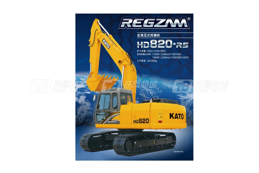 加藤HD820-R5履带挖掘机