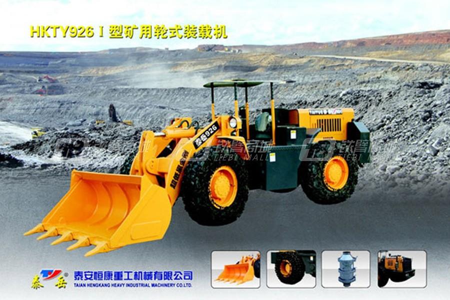 恒康重工HKTY-926Ⅰ矿用轮式装载机