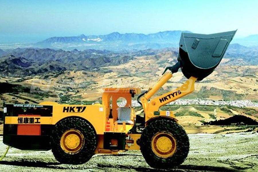 恒康重工HKTY-75电动铲运机