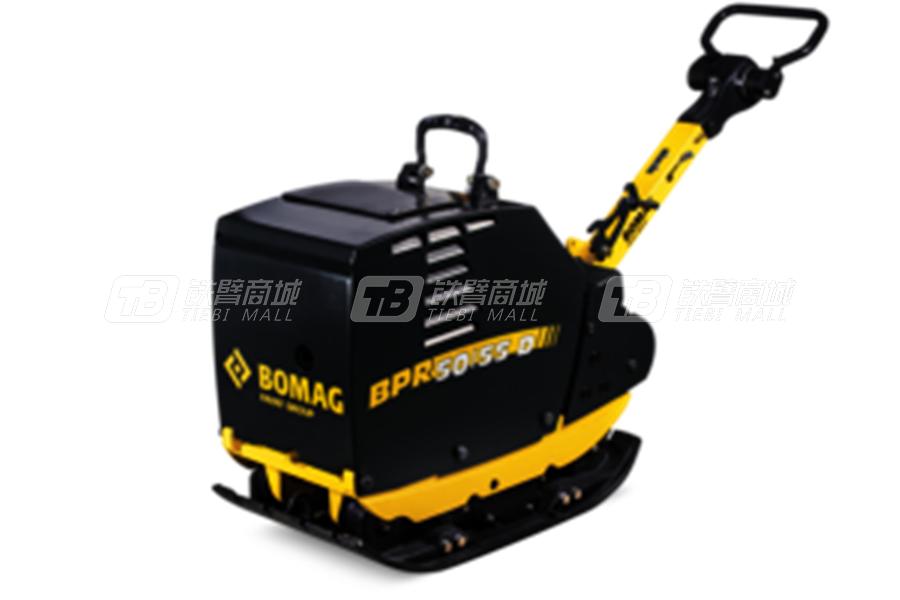 宝马格BPR 50/55 D双向振动平板夯