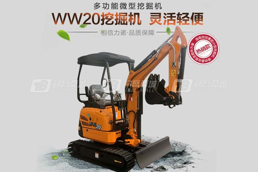 力诺WW20履带挖掘机