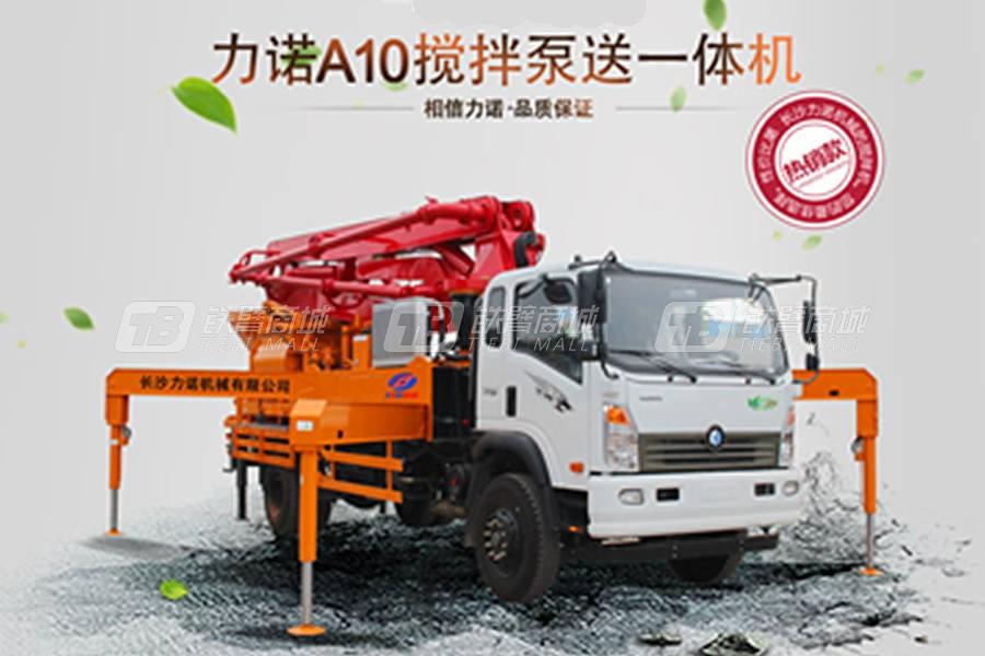 力诺A10-28X混凝土泵车