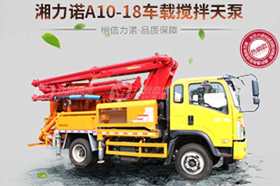 力诺A10-18LH混凝土泵车