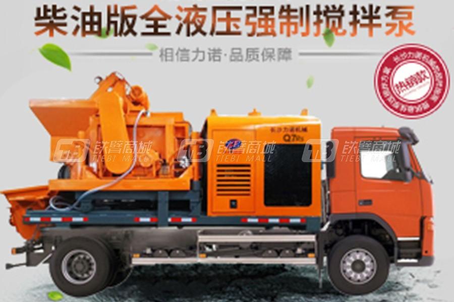 力诺Q7RS车载强制搅拌泵