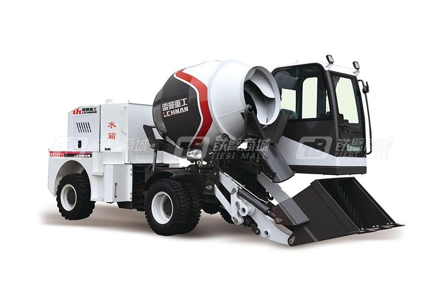 山一LM2200混凝土搅拌运输车