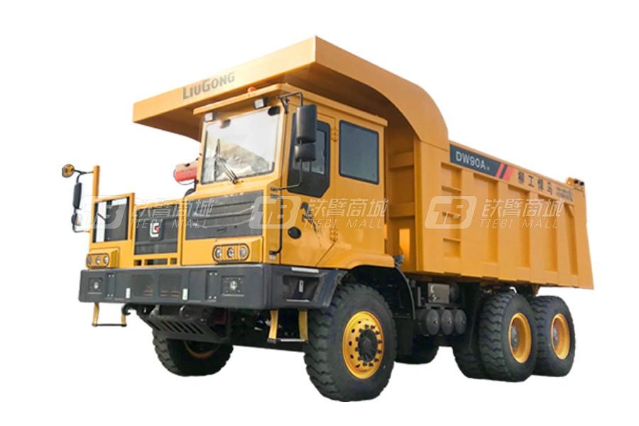 柳工DW90A-H加强型矿用卡车