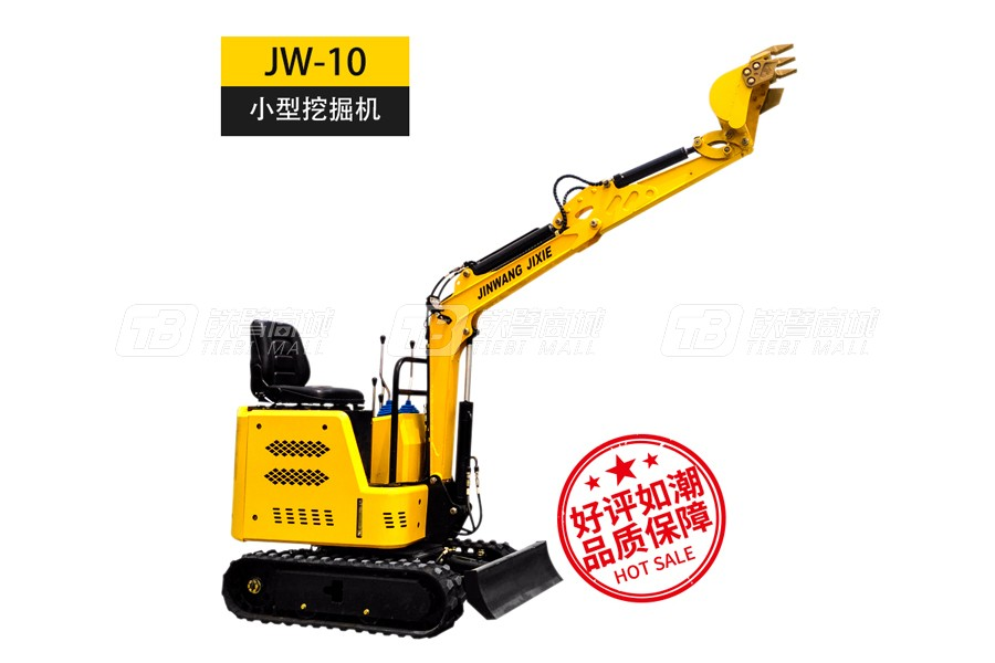 金旺机械JW-10小型挖掘机