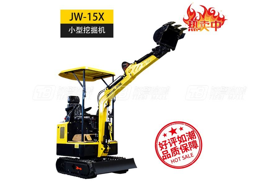 金旺机械JW-15X小型挖掘机