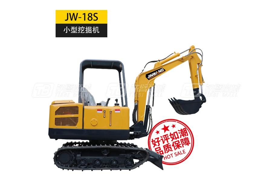 金旺机械JW-18S越野式小型挖掘机