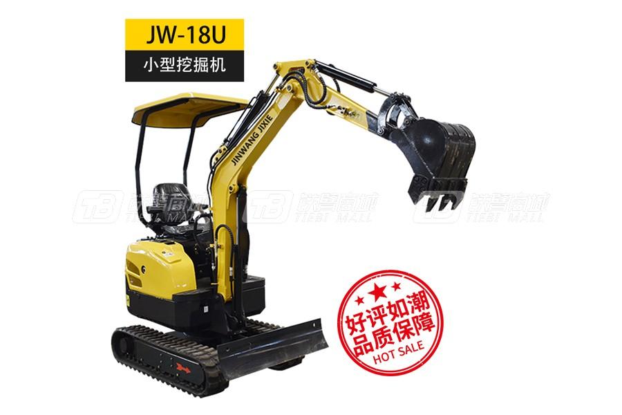 金旺机械JW-18U小型挖掘机