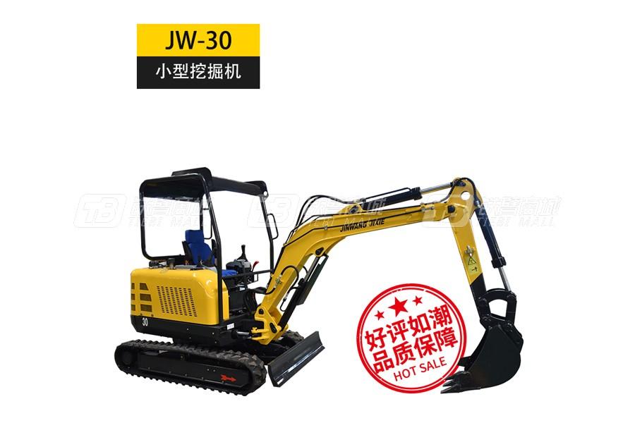 金旺机械JW-30小型挖掘机