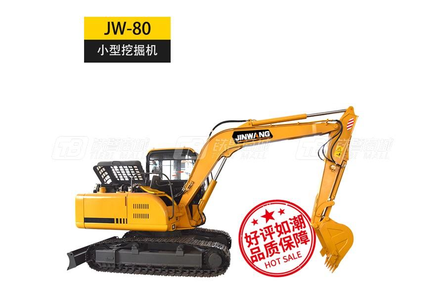 金旺机械JW-80小型挖掘机