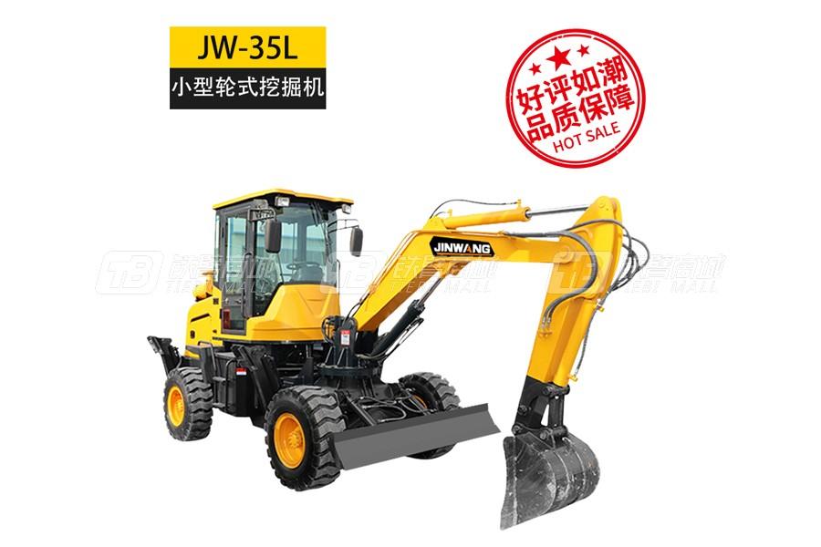 金旺机械JW-35L小型轮式挖掘机