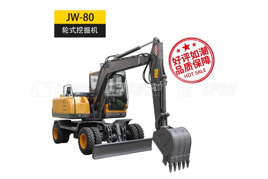 金旺机械JW-80轮式挖掘机