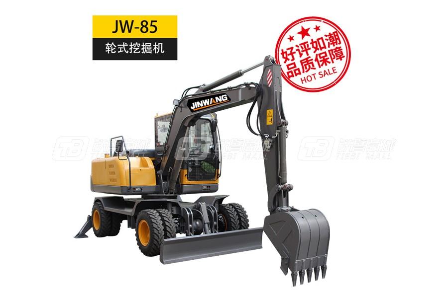 金旺机械JW-85L轮式挖掘机