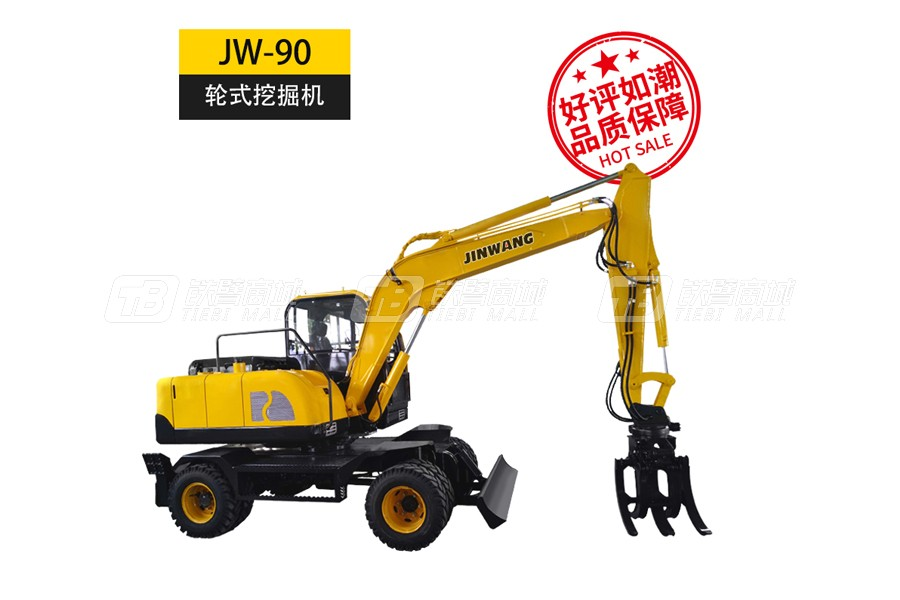 金旺机械JW-90L轮式挖掘机