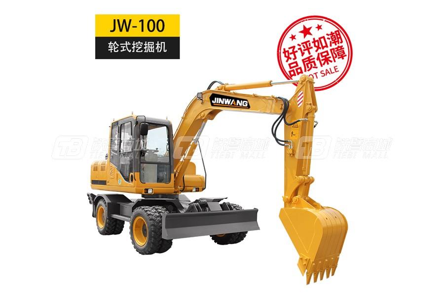 金旺机械JW-100L轮式挖掘机