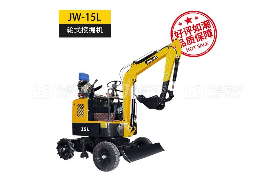 金旺机械JW-15L小型轮式挖掘机