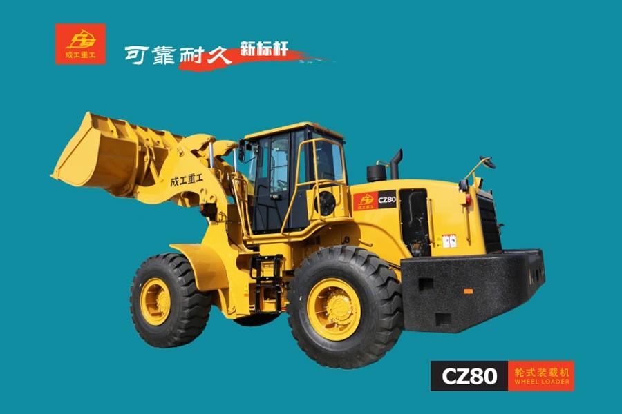 成工重工CZ80轮式装载机