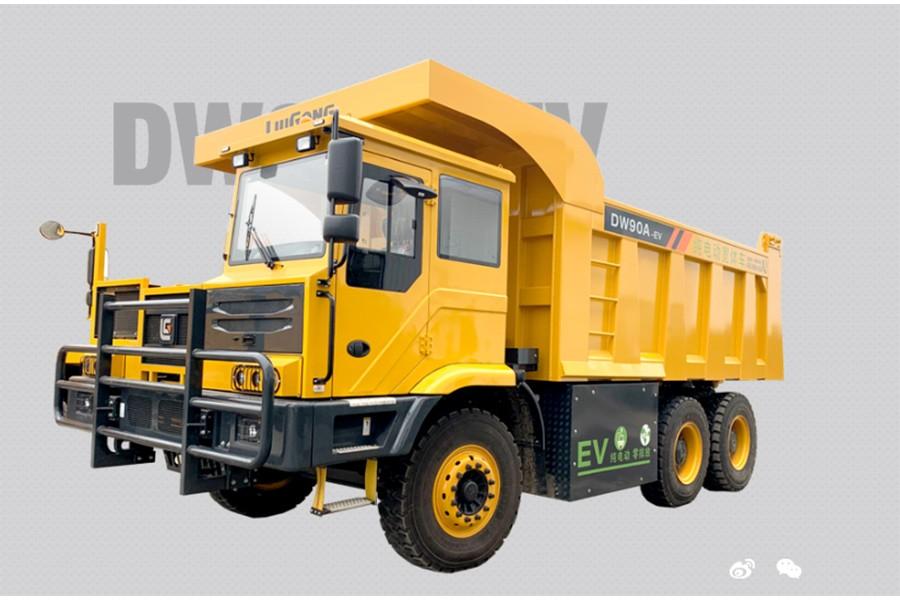 柳工DW90A-EV矿用卡车