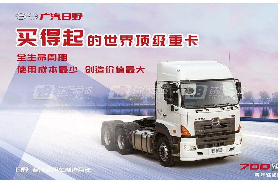 广汽日野700臻值系 6x4 420马力标准版牵引车
