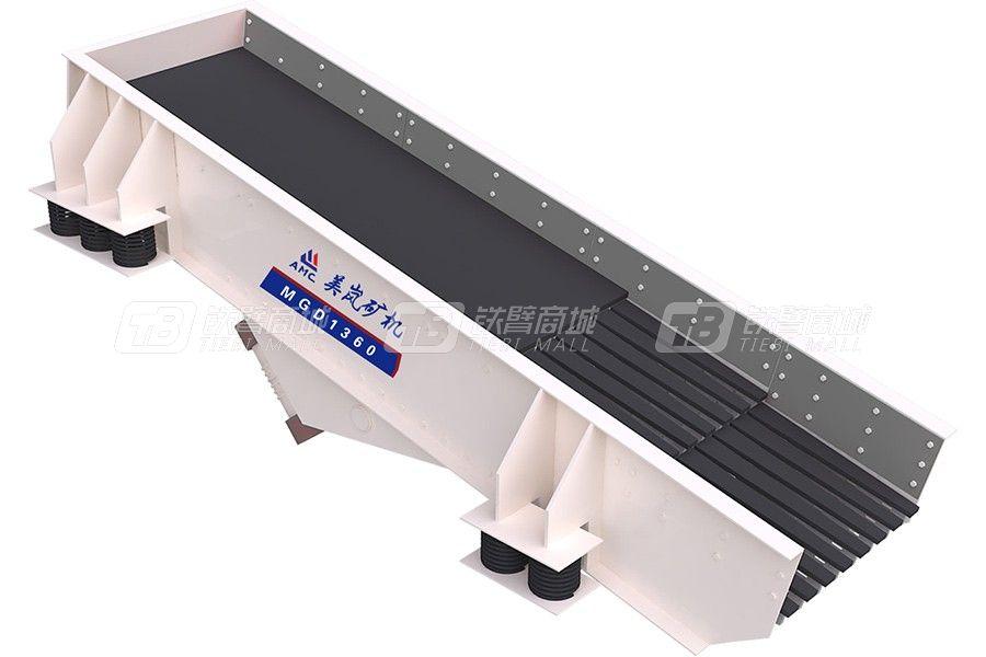 美岚矿机MGD1560MGD系列振动给料机