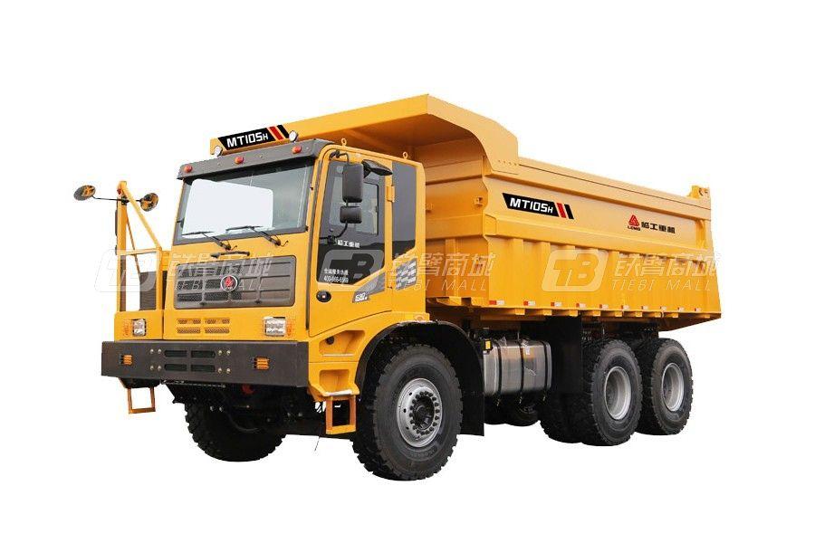 临工重机MT105H(M105HW3A0M000)矿用卡车