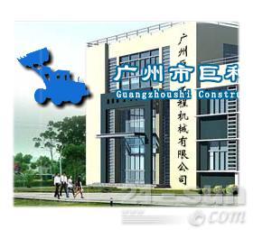 广州巨和工程机械有限公司