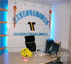武汉永宏机电设备有限公司