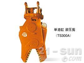铁兵TS300A液压剪