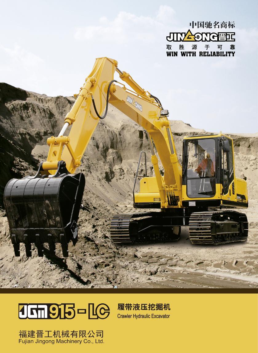 晋工jgm915-lc挖掘机图片