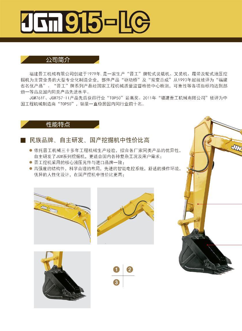 晋工JGM915-LC挖掘机外观图2