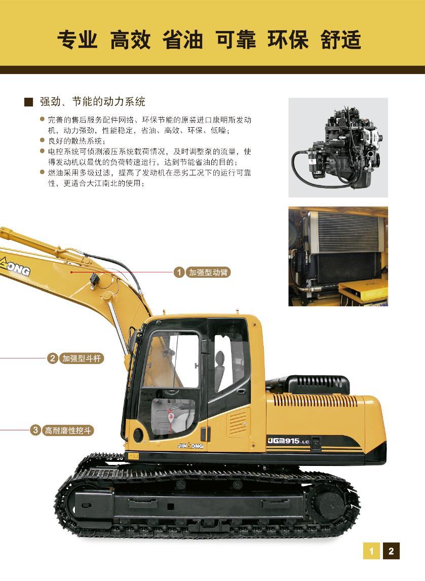 晋工JGM915-LC挖掘机外观图3