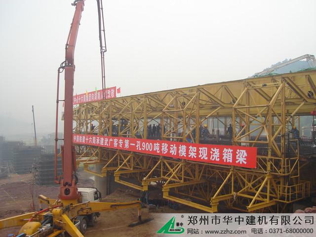 华中建机MZS上行式移动模架