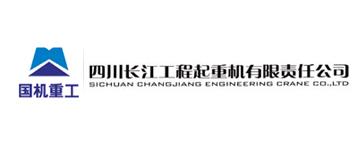 四川长江工程起重机有限责任公司