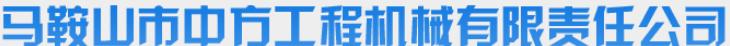 中方机械代理商