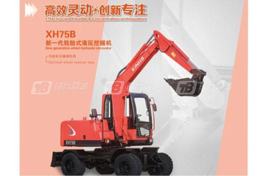 鑫豪XH75B机械行走轮式挖掘机