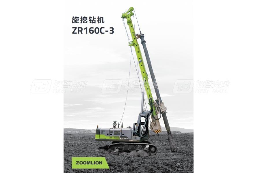 中联重科ZR160C-3旋挖钻机