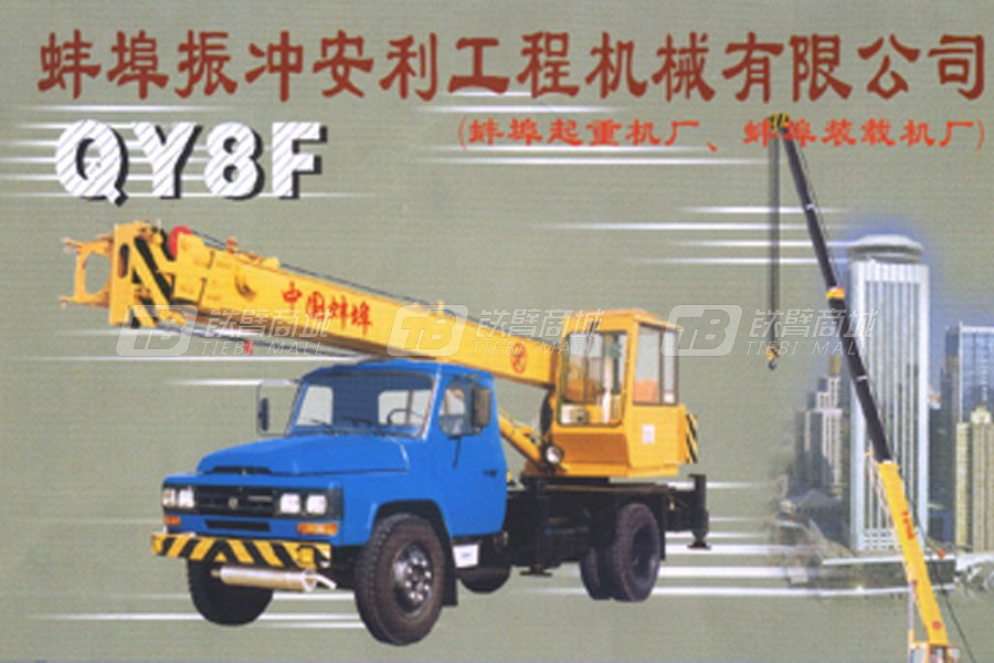 安利QY8F汽车起重机