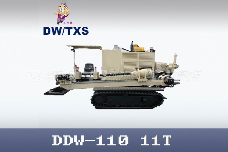 德威土行孙DDW-110水平定向钻