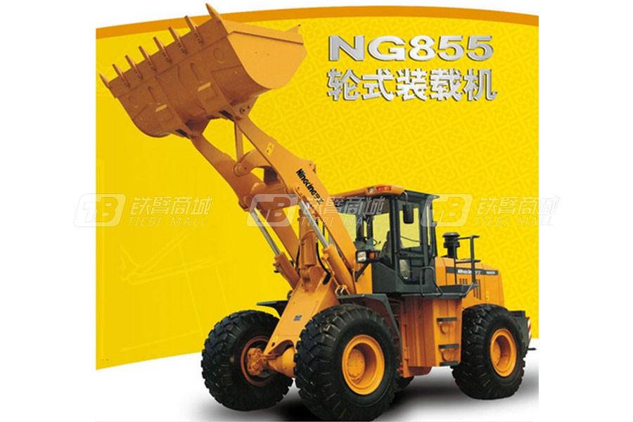 宁工股份NG855高卸王轮式装载机