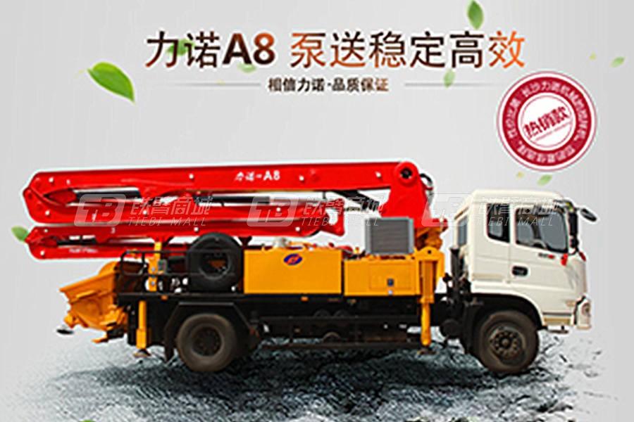 力诺A8-28X混凝土泵车