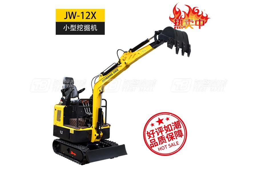 金旺机械JW-12X小型挖掘机