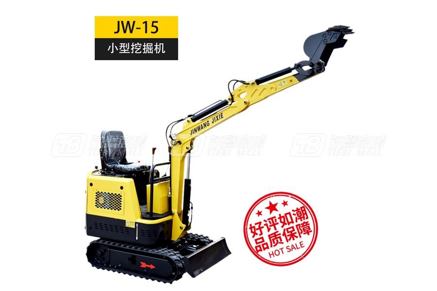 金旺机械JW-15小型挖掘机
