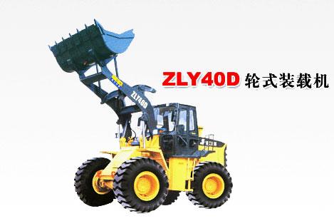 晋工ZLY40D轮式装载机