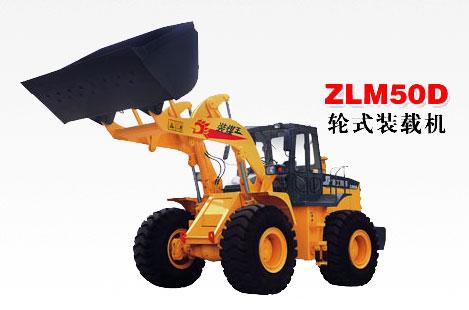 晋工ZLM50D轮式装载机