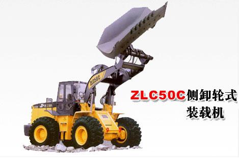 晋工ZLC50C(停产)轮式装载机